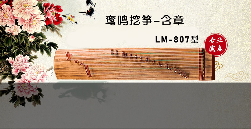 鸾鸣挖筝 含章LM-807演奏级古筝