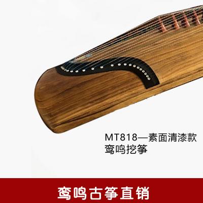 沐凡挖筝MT818素面清漆款,演出专业演奏收藏级挖筝