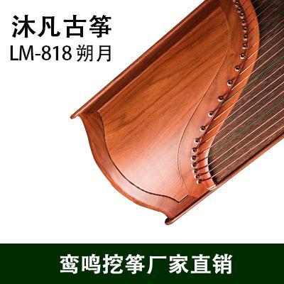 鸾鸣挖筝 朔月LM-818 演奏级古筝越南红花梨素面古筝专业考级演奏收藏级古筝