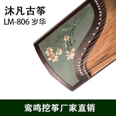 鸾鸣挖筝 岁华LM-806专业级古筝百年老榆木苏绣工艺挖筝专业考级演奏收藏级