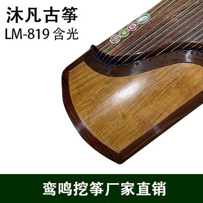 鸾鸣挖筝 含光LM-819收藏级古筝特别版金丝楠木素面整挖古筝专业考级收藏级