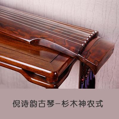 倪诗韵古琴藏品-杉木神农式