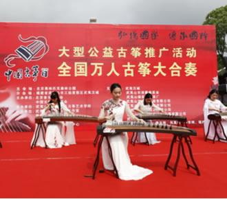 盛世国乐 筝韵天下 中国古筝日