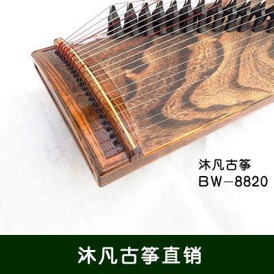 沐凡古筝BW-8820 桐臻1米小挖筝,纯桐木1米小筝,旅行筝初学入门演奏筝