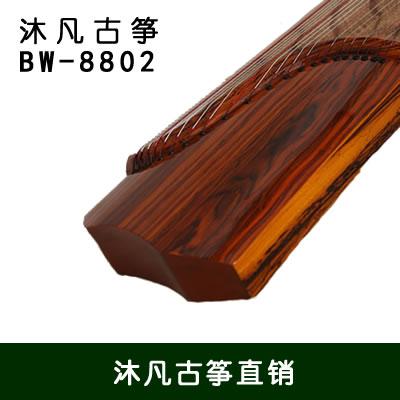 沐凡古筝BW-8802清风煮酒 实木山水纹黄金檀木整挖筝专业级收藏级演奏级高性价